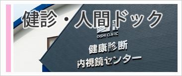 尾石内科 講演・メディア出演情報